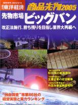 週刊東洋経済臨時増刊 商品先物 2005年版