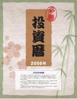 必勝! 投資暦 2006年版