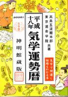 平成十八年気学運勢暦 2006