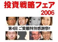 投資戦略フェア2006[A指定席]