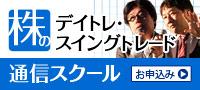 株のデイトレ・スイングトレード 通信スクール