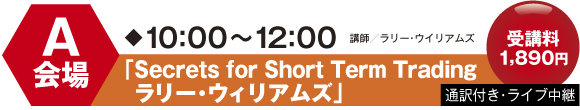 A会場:Secrets for Short Term Trading ラリー・ウィリアムズ