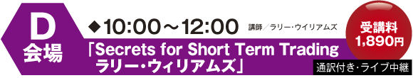 D会場:Secrets for Short Term Trading ラリー・ウィリアムズ