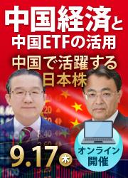 中国で活躍する日本株 9月17日(木)