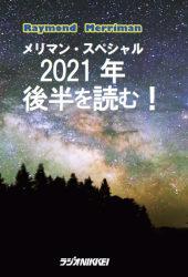 メリマン・スペシャル~2021年後半を読む!