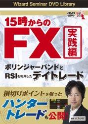 DVD 15時からのFX実践編 ボリンジャーバンドとRSIを利用したデイトレード
