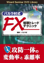 DVD バカラ村式 FX短期トレードテクニック 【変動幅と乖離率】