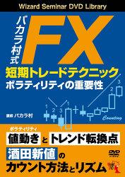DVD バカラ村式 FX短期トレードテクニック ボラティリティの重要性
