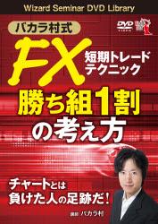 DVD バカラ村式 FX短期トレードテクニック 【勝ち組1割の考え方】