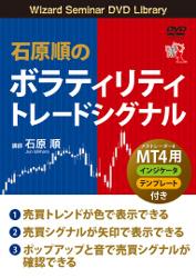 DVD 石原順のボラティリティトレードシグナル