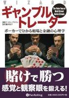 ギャンブルトレーダー~ポーカーで分かる相場と金融の心理学
