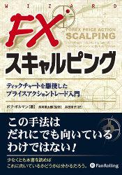 FXスキャルピング ~ティックチャートを駆使したプライスアクショントレード入門