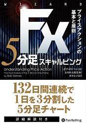 FX 5分足スキャルピング――プライスアクションの基本と原則