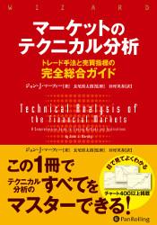 マーケットのテクニカル分析──トレード手法と売買指標の完全総合ガイド