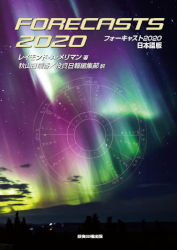 フォーキャスト2020