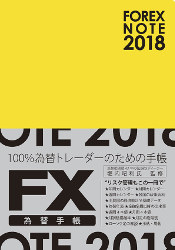 forexnote2018